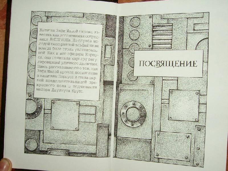 Иллюстрация 1 из 4 для Артемис Фаул. Секретные материалы: Фантастический роман - Йон Колфер | Лабиринт - книги. Источник: Катарина