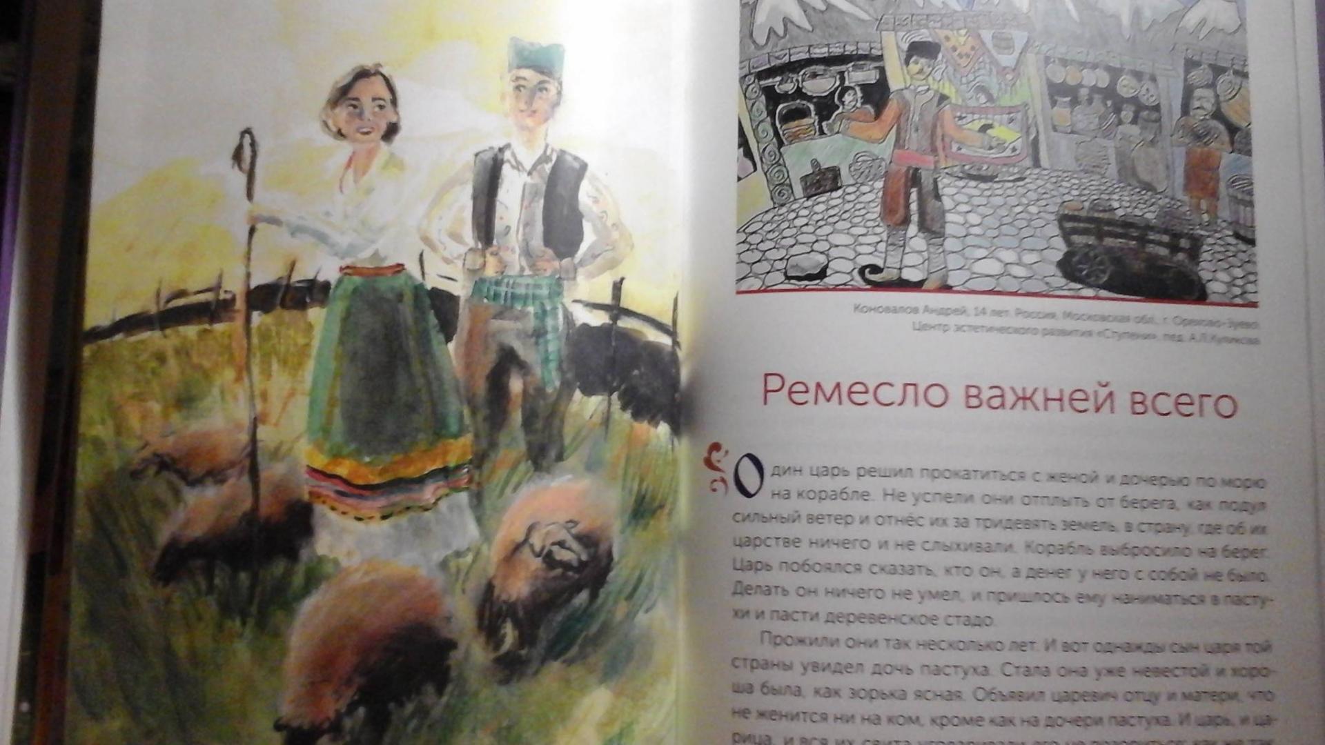 Сербские сказки с картинками