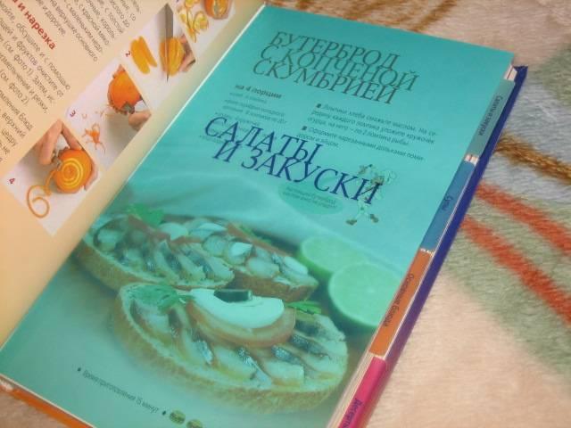 Иллюстрация 21 из 24 для Лучшие рецепты   Лабиринт - книги. Источник: МЕГ