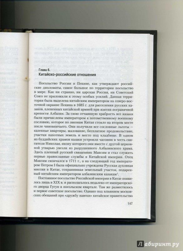 Иллюстрация 2 из 8 для Китаизация: последствия роста мощи Китая для мира в XXI веке - Александр Байчоров | Лабиринт - книги. Источник: Колхозstyle