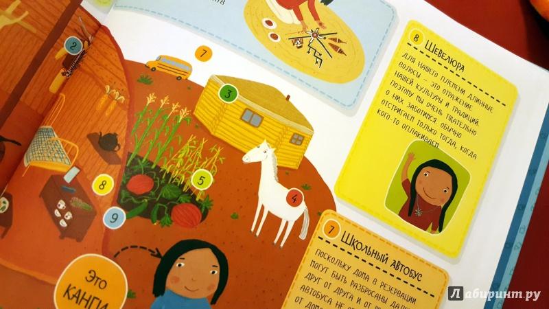 Иллюстрация 9 из 29 для Как живут дети по всему миру - Павла Ханачкова | Лабиринт - книги. Источник: Весик  Елена