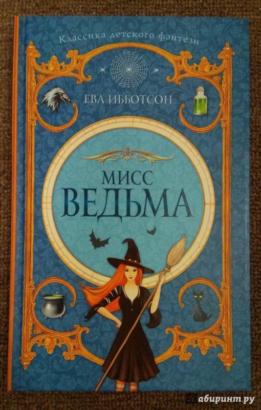 Иллюстрация 8 из 38 для Мисс Ведьма - Ева Ибботсон | Лабиринт - книги. Источник: Misk