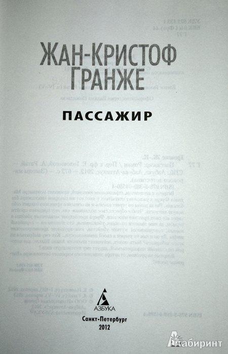 Иллюстрация 4 из 24 для Пассажир - Жан-Кристоф Гранже   Лабиринт - книги. Источник: Леонид Сергеев