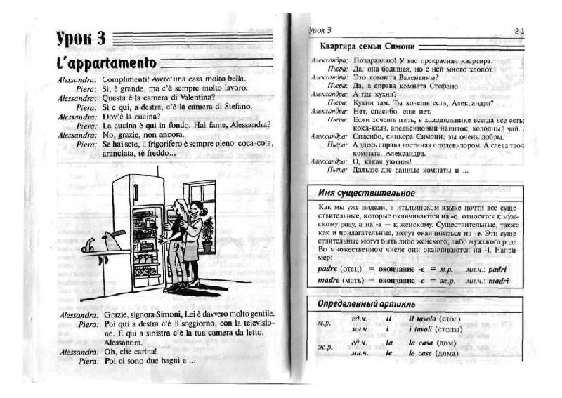 Иллюстрация 19 из 22 для Итальянский за 30 дней: учебное пособие - Фраттола, Костантино   Лабиринт - книги. Источник: Юта