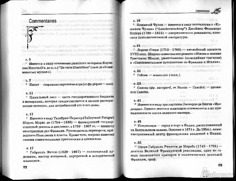 Иллюстрация 4 из 12 для Гобсек (+CD) - Оноре Бальзак | Лабиринт - книги. Источник: Дюпре  Анна Викторовна