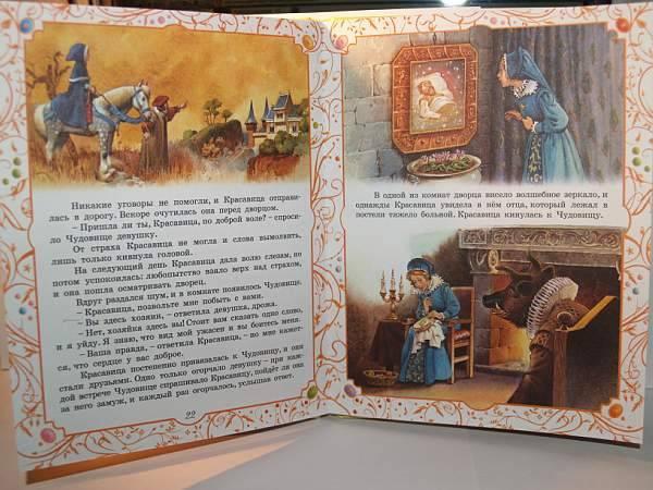 Иллюстрация 12 из 29 для Добрые сказки для девочек | Лабиринт - книги. Источник: Cовушка