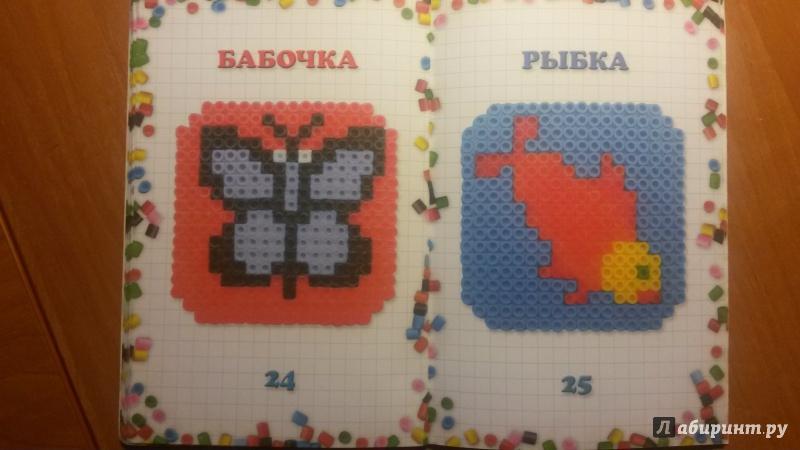 Иллюстрация 19 из 20 для Термомозаика - Людмила Синьковская   Лабиринт - книги. Источник: RoMamka