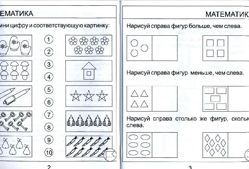 Картинки математика для дошкольников, надписью ложь благо