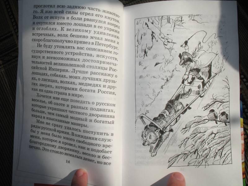 Иллюстрация 7 из 11 для Приключения барона Мюнхаузена - Рудольф Распе | Лабиринт - книги. Источник: К Л Я К С А