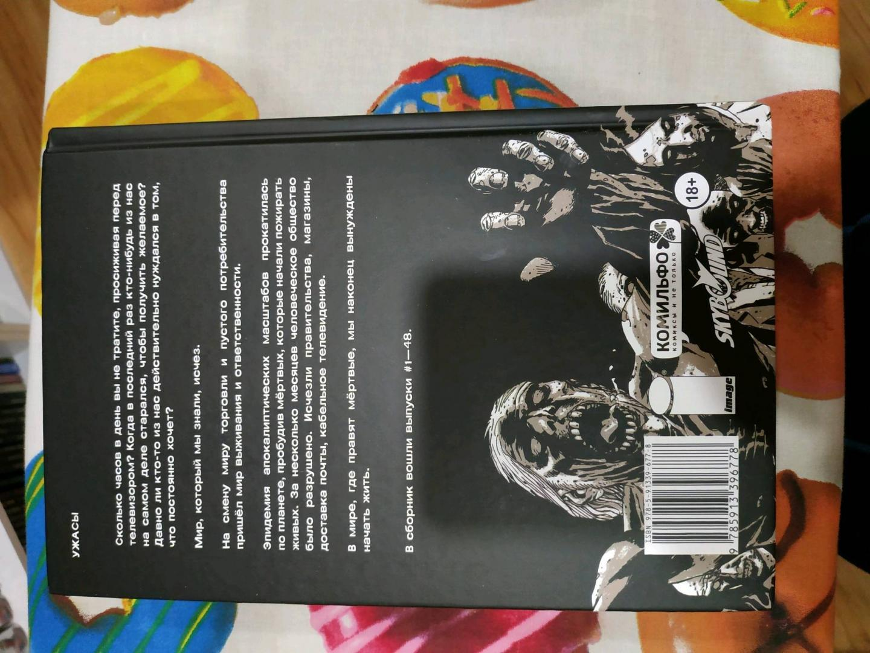 Иллюстрация 46 из 73 для Ходячие мертвецы. Полное собрание. Том 1 - Роберт Киркман   Лабиринт - книги. Источник: Шашков  Игорь Юрьевич