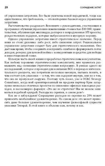 Иллюстрация 10 из 13 для Сокращение затрат - Эндрю Уайлман | Лабиринт - книги. Источник: Золотая рыбка