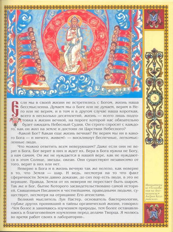 Иллюстрация 1 из 3 для Всемогущий Бог - Георгий Юдин | Лабиринт - книги. Источник: Бетельгейзе