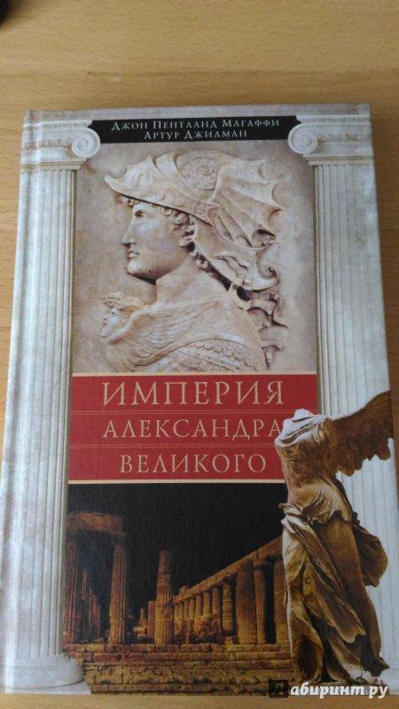 Иллюстрация 1 из 31 для Империя Александра Великого - Магаффи, Джилман | Лабиринт - книги. Источник: Wiseman