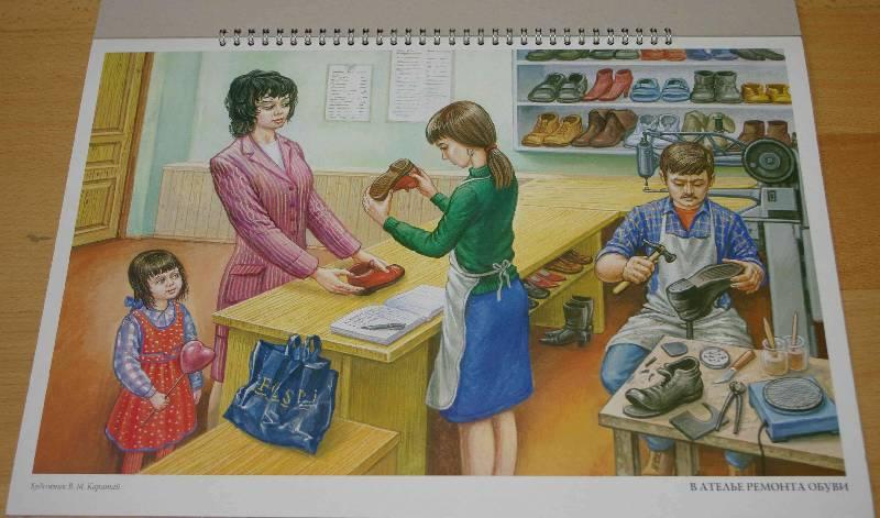 Сюжетные картинки профессии в детском саду