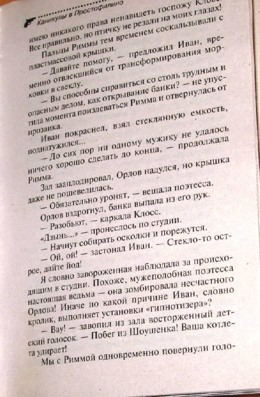 Иллюстрация 15 из 19 для Каникулы в Простофилино - Дарья Донцова | Лабиринт - книги. Источник: Zhanna