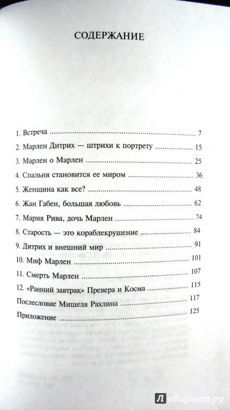 Иллюстрация 15 из 34 для Марлен Дитрих: последние секреты - Боске, Рахлин   Лабиринт - книги. Источник: Александр Н.