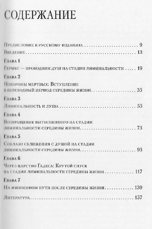 Иллюстрация 1 из 4 для В середине жизни. Юнгианский подход - Мюррей Стайн   Лабиринт - книги. Источник: ЮУлия