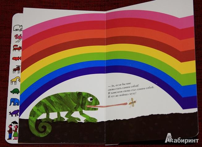 Иллюстрация 7 из 13 для Мечтательный хамелеон - Эрик Карл   Лабиринт - книги. Источник: КНИЖНОЕ ДЕТСТВО