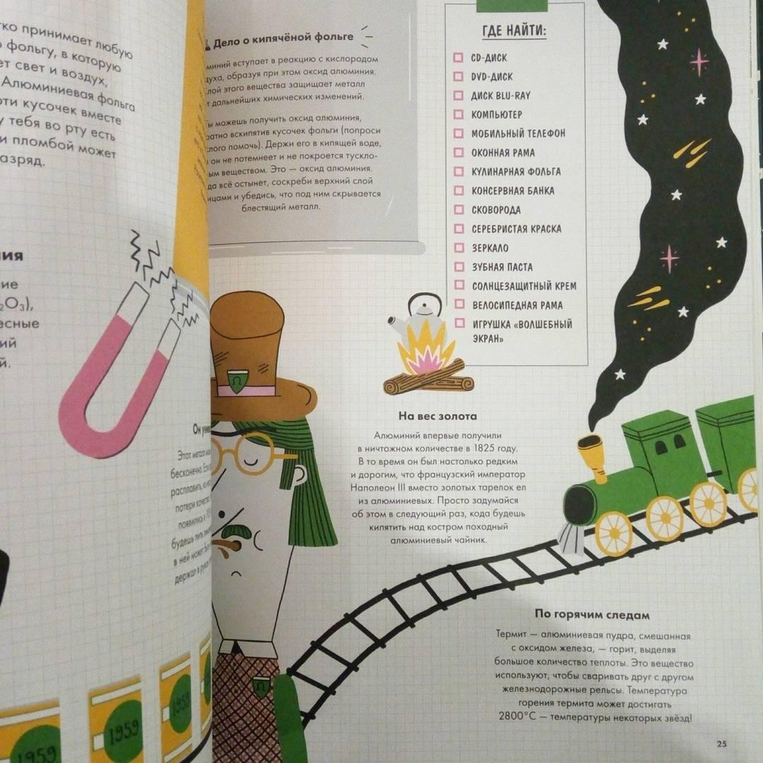 Иллюстрация 30 из 50 для Элементарно! Вся таблица Менделеева у тебя дома - Майк Барфилд | Лабиринт - книги. Источник: bookchik