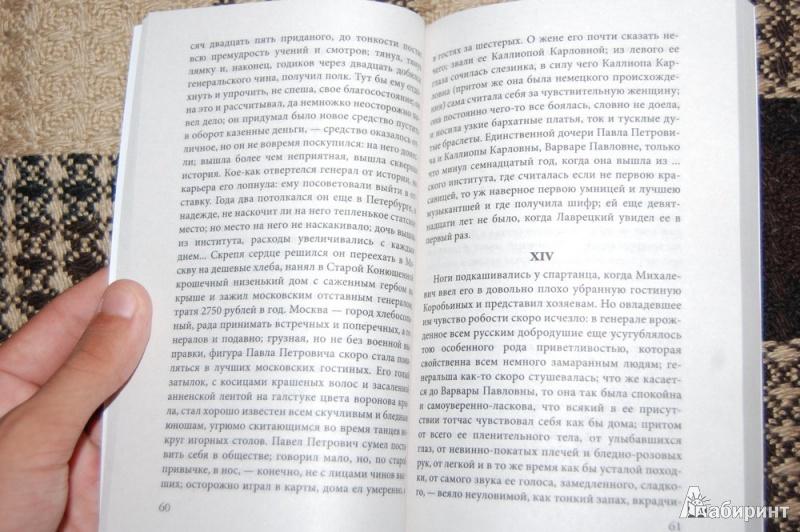 Иллюстрация 14 из 17 для Дворянское гнездо - Иван Тургенев | Лабиринт - книги. Источник: evil_academic