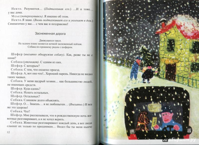 Иллюстрация 3 из 6 для Мсье и Некто: Кукольное представление - Жак Превер | Лабиринт - книги. Источник: Anukchen