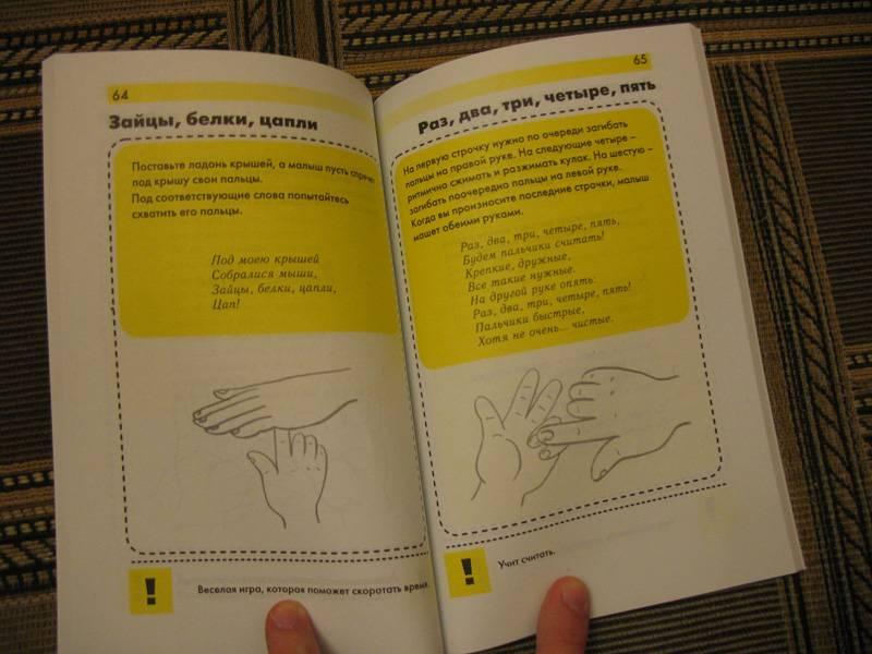 Иллюстрация 13 из 22 для Развивающие пальчиковые игры | Лабиринт - книги. Источник: К Л Я К С А
