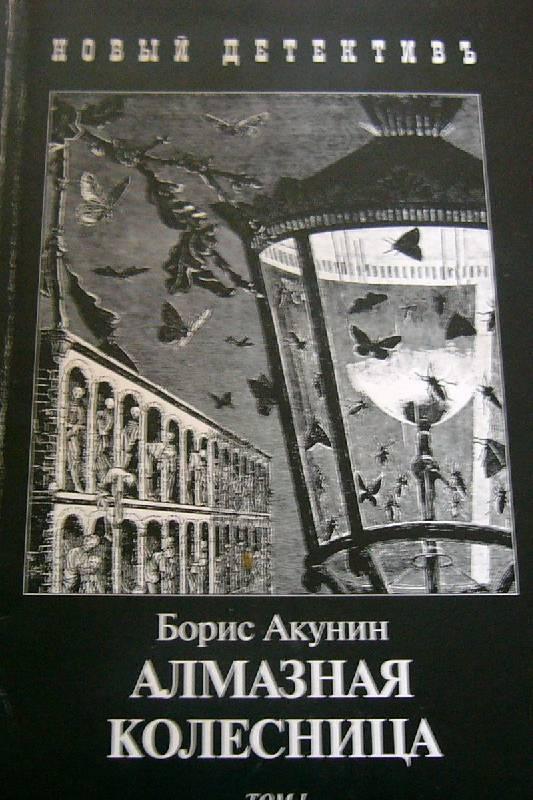 Иллюстрация 1 из 6 для Алмазная колесница: В 2-х томах - Борис Акунин   Лабиринт - книги. Источник: Nika