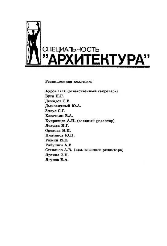Иллюстрация 3 из 14 для Архитектурная физика - Лицкевич, Щепетков, Макриненко, Мигалина, Оболенский, Осипов | Лабиринт - книги. Источник: Юта