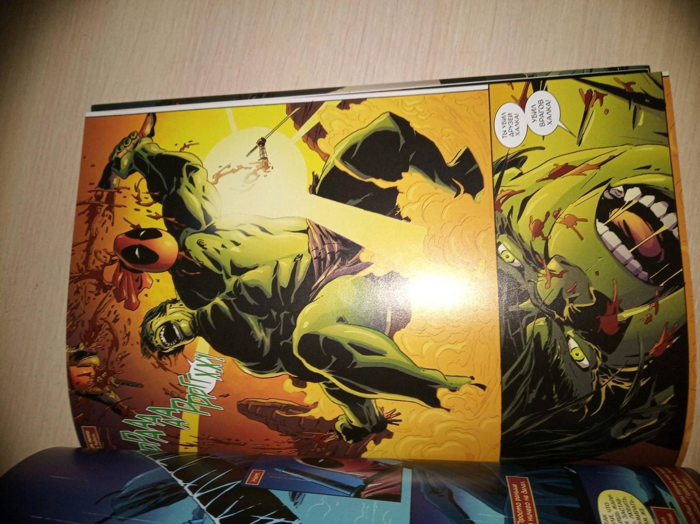 Иллюстрация 10 из 19 для Дэдпул уничтожает вселенную Marvel - Каллен Банн | Лабиринт - книги. Источник: Лабиринт