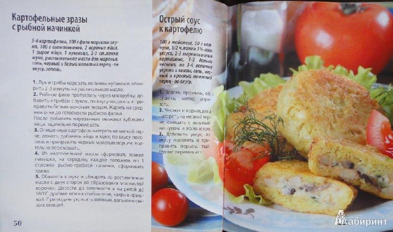 Иллюстрация 6 из 9 для Вкусности из картошки | Лабиринт - книги. Источник: Кудрявцева  Анастасия Евгеньевна