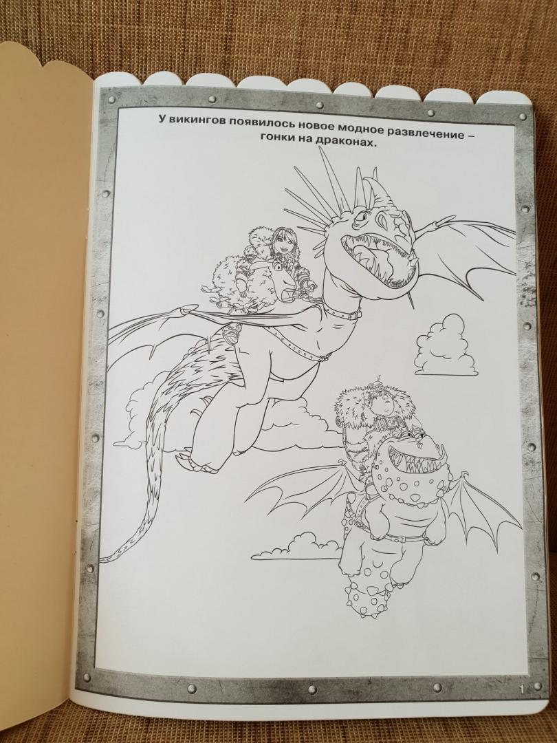 Иллюстрация 17 из 24 для Раскраска-отгадалка. Как ...