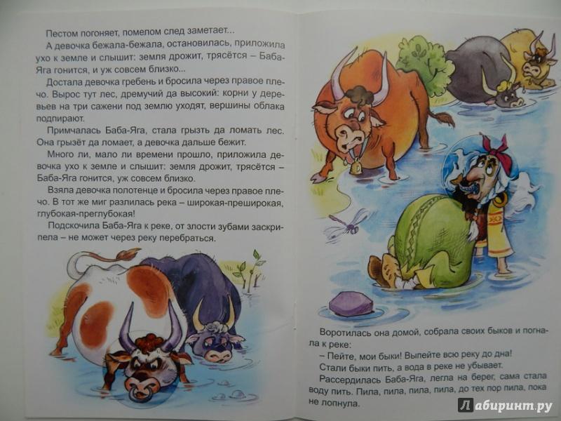 Иллюстрация 19 из 34 для Баба-Яга   Лабиринт - книги. Источник: Мелкова  Оксана
