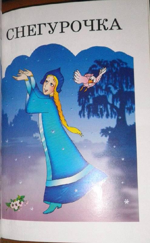 Иллюстрация 33 из 37 для Сборник №3   Лабиринт - книги. Источник: АннаЛ