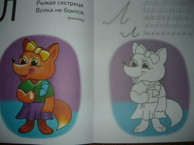Иллюстрация 1 из 3 для Прописи (лисичка) - Игорь Куберский   Лабиринт - книги. Источник: Ромашка:-)