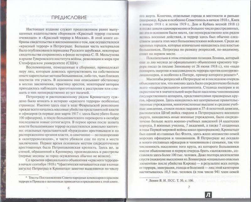Иллюстрация 4 из 26 для Красный террор в Петрограде | Лабиринт - книги. Источник: А.В.Ф.