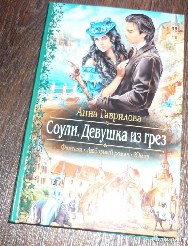 Иллюстрация 2 из 5 для Соули. Девушка из грёз - Анна Гаврилова   Лабиринт - книги. Источник: Бирюкова НаТаЛьКа