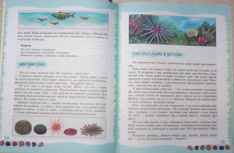 Иллюстрация 18 из 39 для Тайны морского дна: книга для чтения детям - Геннадий Целищев | Лабиринт - книги. Источник: просто так