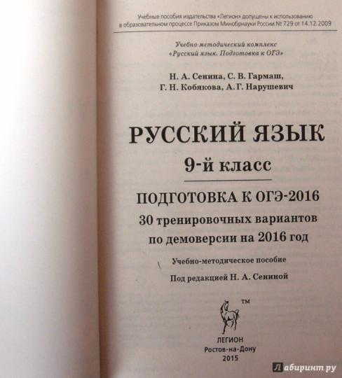 демоверсия огэ 2016 русский язык