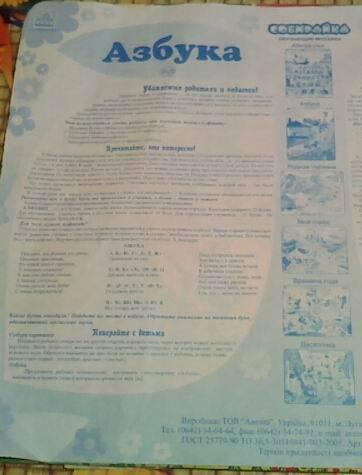 Иллюстрация 1 из 4 для Собирайка: Азбука | Лабиринт - игрушки. Источник: Солдатова  Ольга
