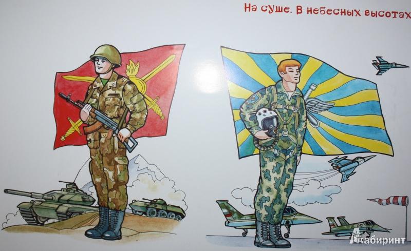 Картинки для детей к дню защитника отечества разные войска