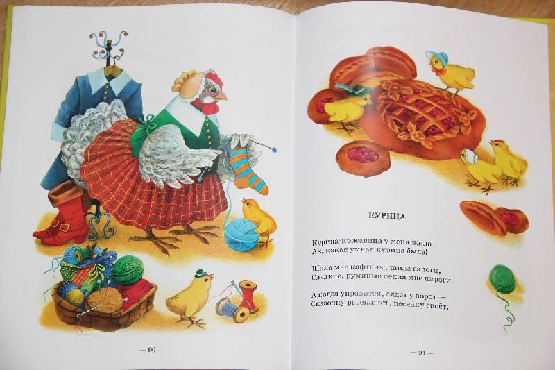 Иллюстрация 30 из 30 для Муха-цокотуха - Корней Чуковский | Лабиринт - книги. Источник: Vilvarin  Laurea