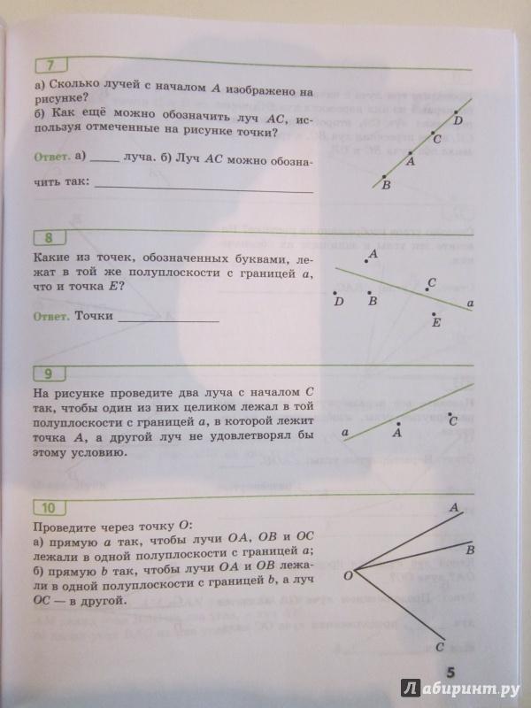 Иллюстрация 5 из 8 для Геометрия. 7 класс. Рабочая тетрадь - Бутузов, Кадомцев, Прасолов | Лабиринт - книги. Источник: Ермакова Юлия
