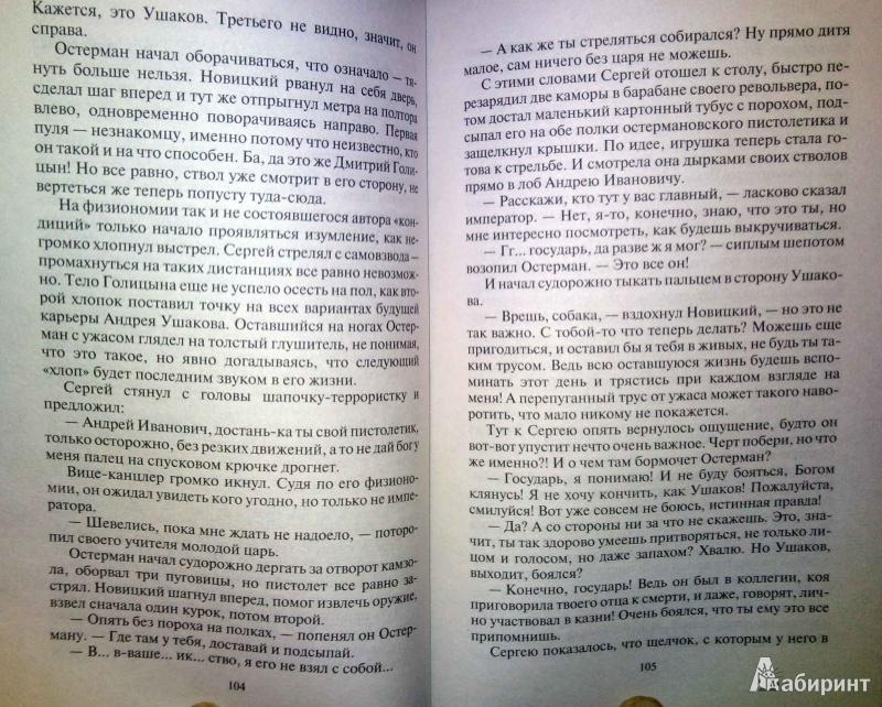 Иллюстрация 4 из 27 для Наследник Петра. Подкидыш - Андрей Величко | Лабиринт - книги. Источник: latov