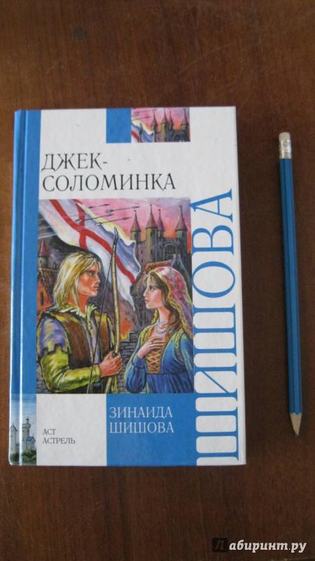 Иллюстрация 3 из 21 для Джек-Соломинка - Зинаида Шишова | Лабиринт - книги. Источник: AttaTroll