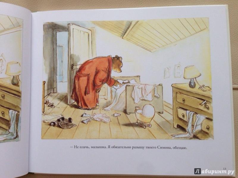 Иллюстрация 33 из 34 для Потеря. Фотография на память - Габриэль Венсан | Лабиринт - книги. Источник: antonnnn