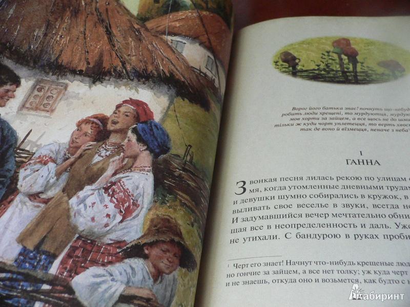 Иллюстрация 11 из 94 для Вечера на хуторе близ Диканьки - Николай Гоголь | Лабиринт - книги. Источник: In_Ferrum