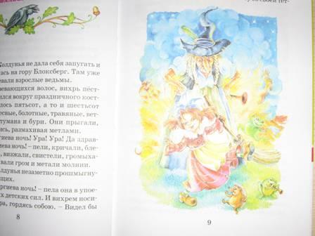 Иллюстрация 2 из 7 для Маленькая колдунья - Отфрид Пройслер   Лабиринт - книги. Источник: Щипунов  Андрей Михайлович