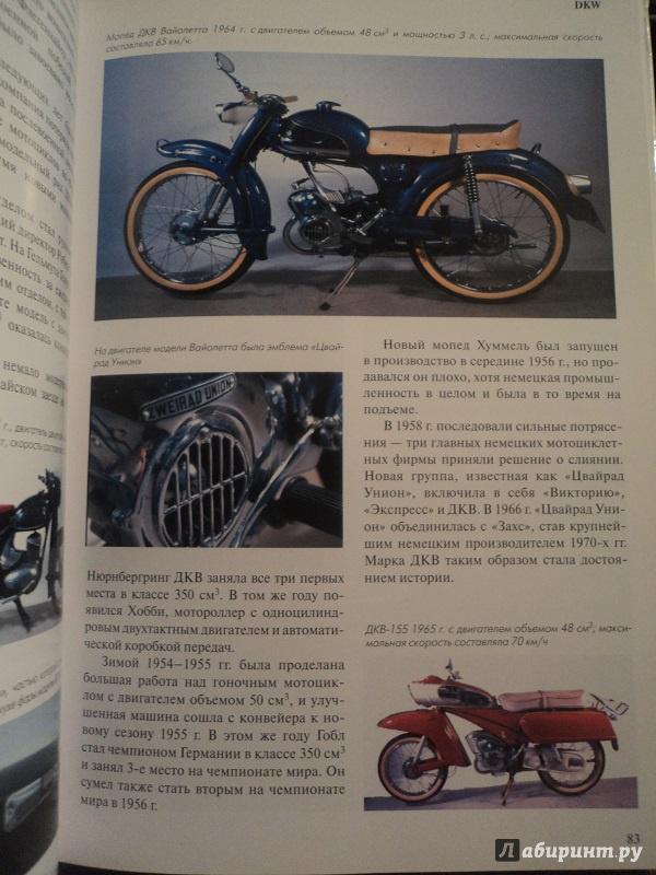 Иллюстрация 26 из 35 для Классические мотоциклы. Иллюстрированная энциклопедия - Сет Де | Лабиринт - книги. Источник: Miss congeniality