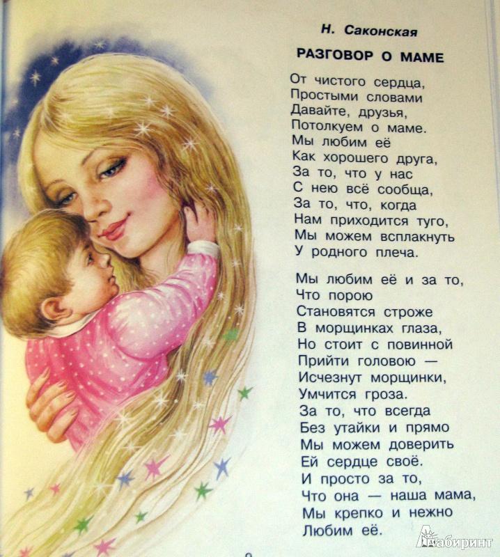 Красивые открытки для мамы и про маму