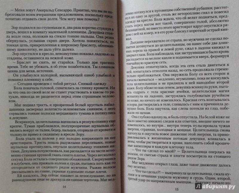 Иллюстрация 7 из 37 для Пленница. В оковах магии - Марьяна Сурикова   Лабиринт - книги. Источник: Katty